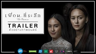 ตัวอย่างภาพยนตร์ เพื่อน..ที่ระลึก (Official Trailer) | 7 กันยายนนี้ ในโรงภาพยนตร์
