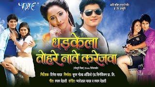 HD धड़केला तोहरे नामे करेजवा - Dharkela Tohare Nave Karejwa | Bhojpuri Full Movie | Bhojpuri Film
