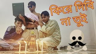 Bangla Horror Funny Video    WiFi Bhoot     Wifi ভুত     Bangla Funny Video 2017
