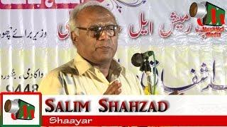 Salim Shahzad, Gokak  Mushaira, 11/04/2017, Con. Mohd ASHFAQUE SIDDIQUI, Mushaira Media