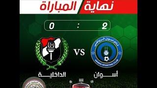 ملخص مباراة أسوان 2 - 0 الداخلية | الجولة الأولي - الدوري المصري