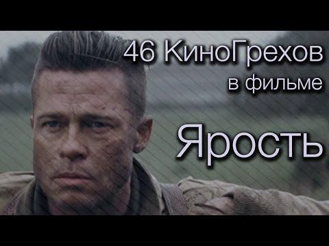 46 КиноГрехов в фильме Ярость | KinoDro