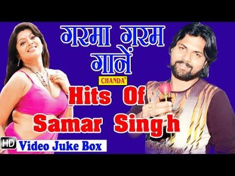 Xxx Mp4 गरमा गरम गाने समर सिंह के Garma Garam Gane Samar Singh Ke Bhojpuri Hot Songs 3gp Sex