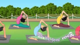 Sirf chand minute Yoga, Bada faayda hoga