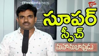 Maruthi Byte About Mahanubhavudu Movie | Sharwanand | Mehreen