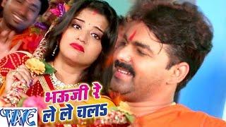 भौजी रे ले ले चलs - Dil Bole Bam Bam Bam - Pawan Singh & Monalisa - Bhojpuri Kanwar Songs 2016 new