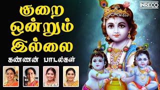Tamil  Krishna Janmashtami Songs Collection | Srikrishna Jayanti | Gokulashtami Special Songs