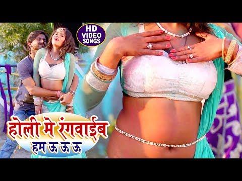 Xxx Mp4 2018 का सबसे हिट होली गीत होली में रंगवाइब हम ऊ ऊ ऊ Poonam Pandey New Bhojpuri Hit Holi Songs 3gp Sex