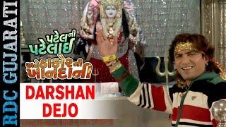 Darshan Dejo | Video Song | Patel Ni Patelai Ane Thakor Ni Khandani | Vikram Thakor,Mamta Soni