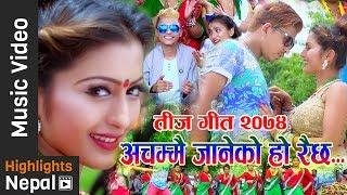 Achamai Janeko Ho Raichha | New Nepali Teej Song 2017/2074 | Manoj Sharma, Samjhana BC
