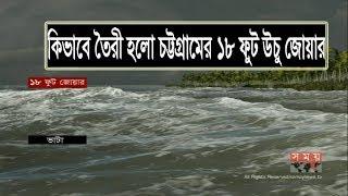 কিভাবে তৈরী হলো চট্টগ্রামের ১৮ ফুট উচু জোয়ার দেখুন!!! | Biggest tide in bay of Bengal