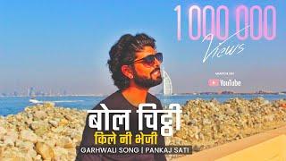 Bol Chitthi Kile Ni Bheji By Pankaj Sati in Dubai