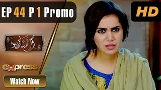 Drama | Agar Tum Saath Ho - Episode 44 Part 1 Promo | Express Entertainment Dramas | Humayun Ashraf