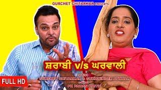 Sharabi V/S Gharwali | Drunkard Man V/S Wife | Comedy Scene