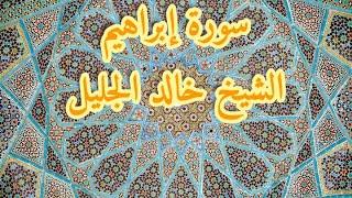 سورة ابراهيم- الشيخ خالد الجليل مع مناظر طبيعية خلابة