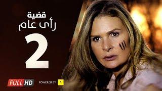 مسلسل قضية رأي عام HD - الحلقة ( 2 ) الثانية / بطولة يسرا - Kadyet Ra2i 3am Series Ep02