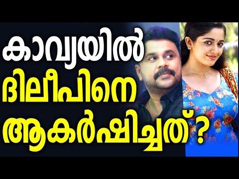 What attracted Dileep to marry Kavya Madhavan