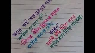 jodi arek jonom ami paigo...bangla sad songs...যদি আরেক জন্ম আমি পাইগো