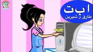 Arabic Alphabet تعليم الحروف الأبجدية العربية للأطفال (Letter TA) طارق و شيرين Tareq wa Shireen