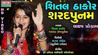 SHITAL THAKOR - Sharad Poonam Live Program 2017 | Non Stop | New Gujarati Garba 2017 | Ekta Sound
