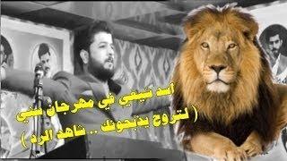 شاعر شيعي في مهرجان سني - قال له صديقه لا تذهب سيذبحونك شاهد رد هذا الاسد الشيعي #!!