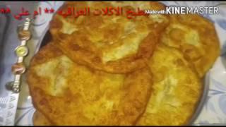 خبز بالدهن ( الدوك ) مطبخ الاكلات العراقية ام علي