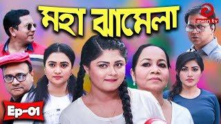 Best Funny Drama Serial - Moha Jhamela   EP - 01   হাসির নাটক - মহা ঝামেলা   Ft- Best Funny People