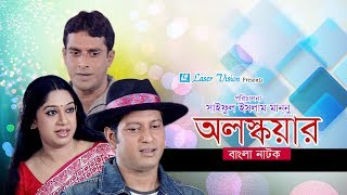 All Square | Bangla Natok | Mahfuz Ahmed, Farhana Mithu, Ahmed Rubel