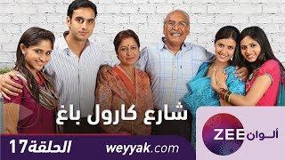 مسلسل شارع كارول باغ - حلقة 17 - ZeeAlwan