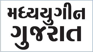 Madhyayugin Gujarat, Chavad vansh, Vanraj chavda history in gujarati, Solanki vansh, Vaghela dynasty