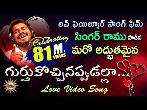 Xxx Mp4 Gurtu Kochina Love VideoSong Singer Ramu Writer Laxman Music Kalyan Disco Recording Company 3gp Sex