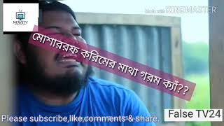 এক কাপ চায়ের জন্য দোকান ভাঙ্গচুর করলো মোশাররফ করিম | Funny Natok | Eid Comedy Natok 2017| False TV24
