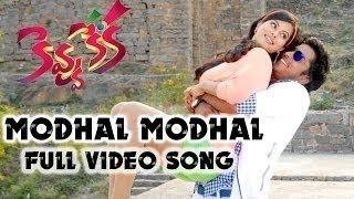 Modhal Modhal Full Video Song    Kevvu Keka Video Songs    Allari Naresh,Sharmila Mandre