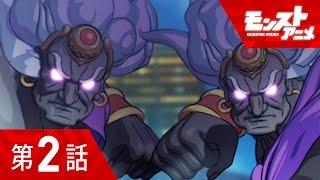 第2話「穢土に轟く忿怒の業拳」【モンストアニメ】