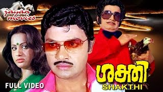 Shakthi (1980) Malayalam Full Movie