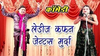 लेडिज कफन जेन्टस मुर्दा - Bhojpuri Nautanki Song | Bhojpuri Nautanki Nach Programme