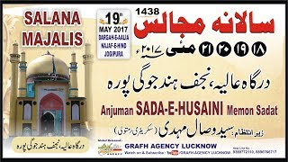 Anjuman Sada-e-Husaini Memon Sadat   Salana Majalis 1438-2017   Najaf-e-Hind, Jogipura, Bijnor