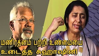 SHOCKING !! | SUHASINI OPENS ABOUT MANIRATNAM SECRET Abhiyum Anuvum Movie Press Meet | Tamil Hot