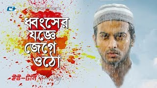 Dhongsher Jogge Jege Otho | Tawfiq Ahmad | Shipon | Bangla New Movie Song 2017 | FULL HD
