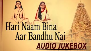 Hari Naam Bina Aar Bandhu Nai | Matua Sangeet | Bengali Audio Song Jukebox | Tapanananda Mondal