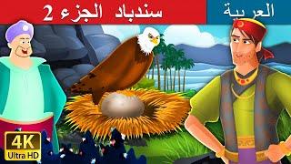 سندباد الجزء 2 | قصص اطفال | حكايات عربية
