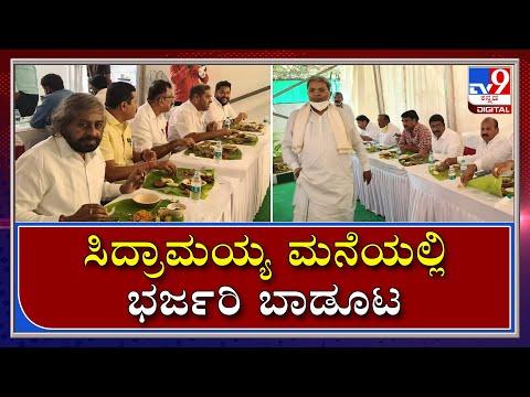 ಸಿದ್ದರಾಮಯ್ಯ ಮನೆಯಲ್ಲಿ ಭೋಜನಕೂಟ ಡಿಕೆಶಿ ಸೇರಿ ಎಲ್ಲಾ ಶಾಸಕರು ಹಿರಿಯ ನಾಯಕರು ಭಾಗಿ