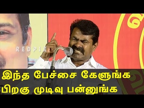 Xxx Mp4 Seeman Speech At Rk Nagar Naam Tamilar Campaign Seeman Latest Speech 2017 Tamil News Today Redpix 3gp Sex