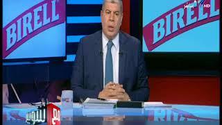 شوبير: الحكم رقم 1 في مصر ممنوع من التحكيم خوفا من بعض المسئولين وفكرنا عقيم وجبان - مع شوبير