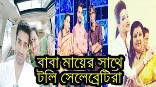 বাবা-মায়ের সঙ্গে টলি পাড়ার সেলেব্রেটিরা|Parents Tolly Stars|news|Bengali Actors|Bengali Actress