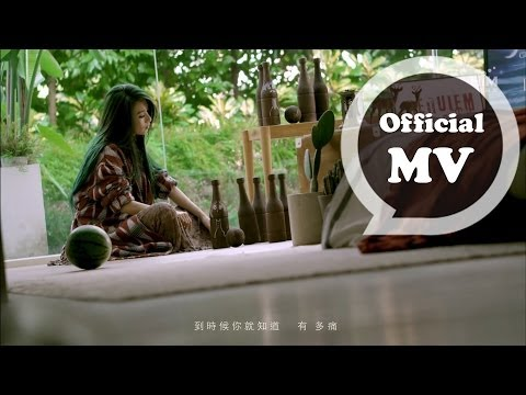 Xxx Mp4 HEBE TIEN 田馥甄 你就不要想起我 You Better Not Think About Me Official MV HD 3gp Sex