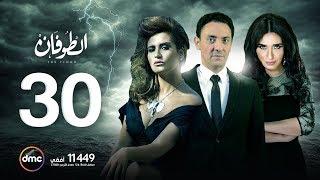 مسلسل الطوفان - الحلقة الثلاثون - The Flood Episode 30