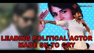 Political Actor made Sivakarthikeyan cry - Against Remo release - Sivakarthikeyan Remo SuccessMeet