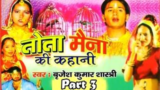 Kissa Tota Maina Ki Kahani || तोता मैना की कहानी || Birjesh Shastri  || Bhag -3 ||  Rajput Cassettes