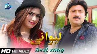 Raees Bacha Pashto New Song 2019 | Lewanai Pashto Music Pashto Video Pashto Song Dance Music 2018